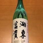 酒游館 - 湖東富貴720ml 1000円