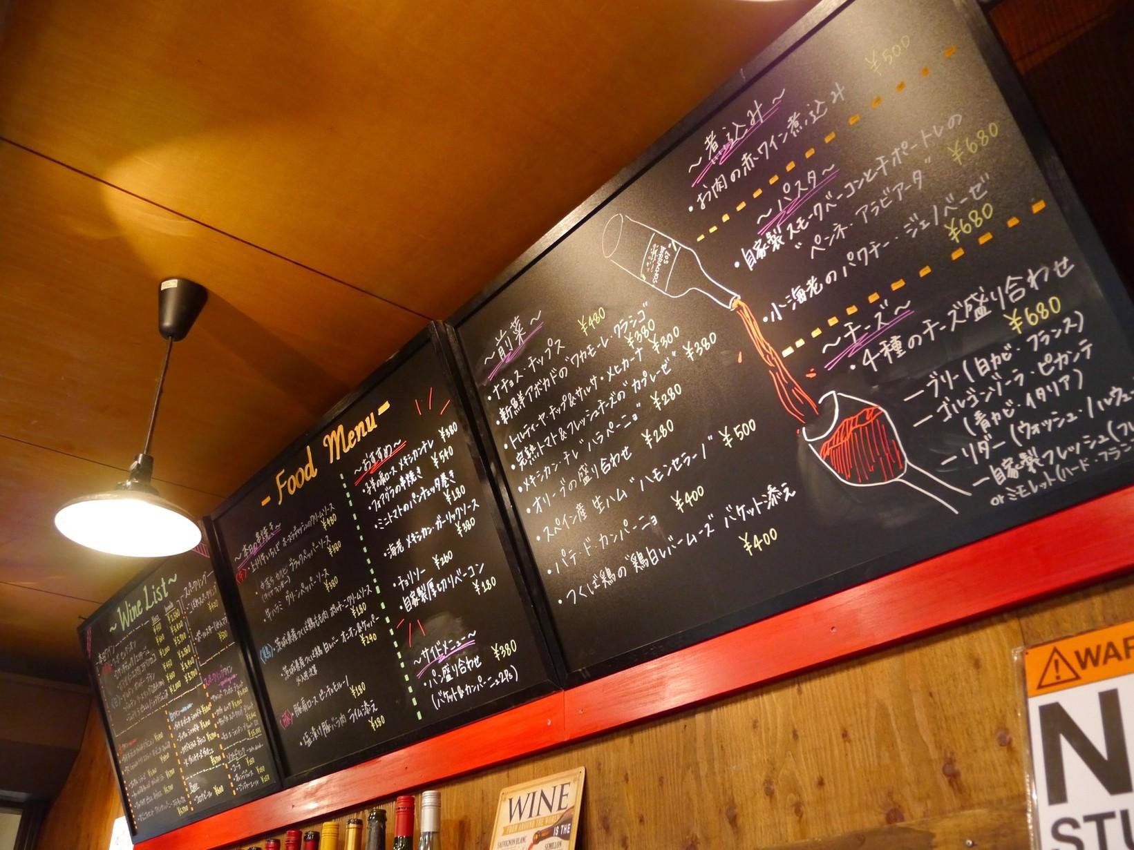 串焼き&ワイン ロスボラチョス