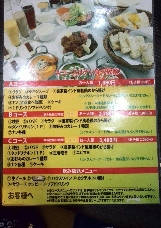 インド料理 ビニタ 吉川店