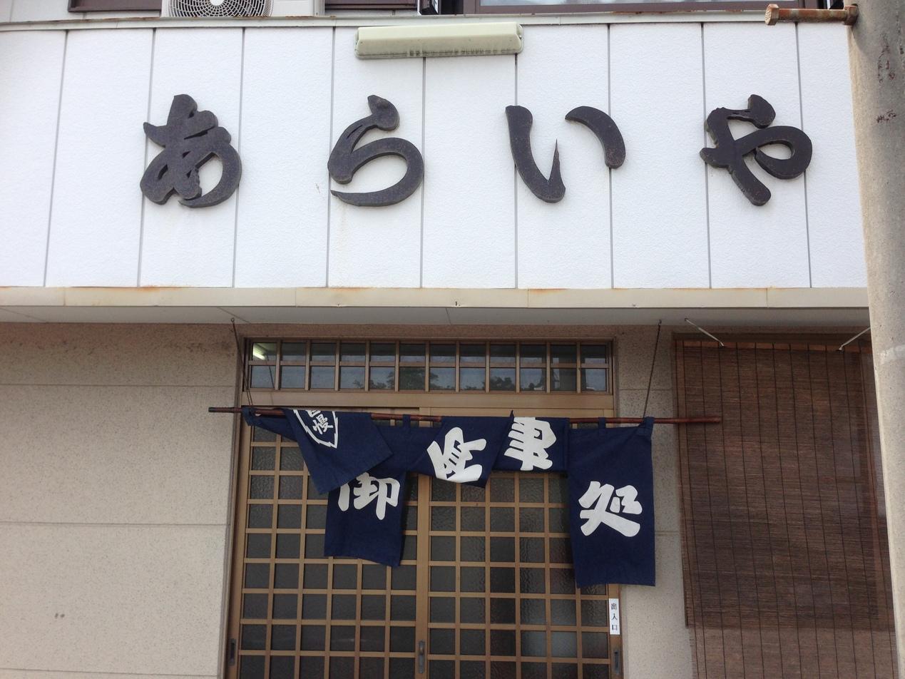 新井屋食堂