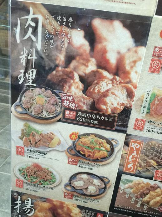 村さ来 札幌 北24条店