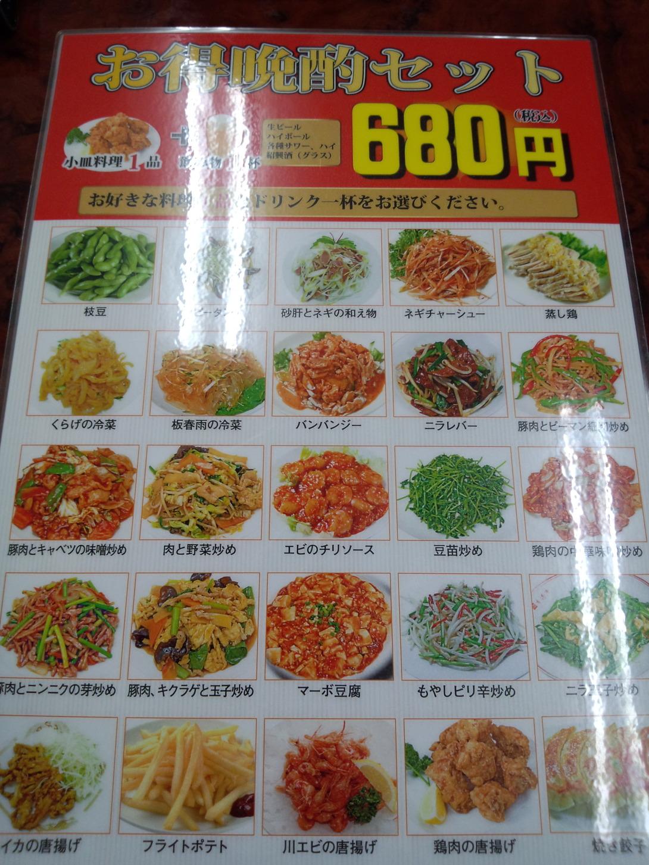 中華料理 聚福屋