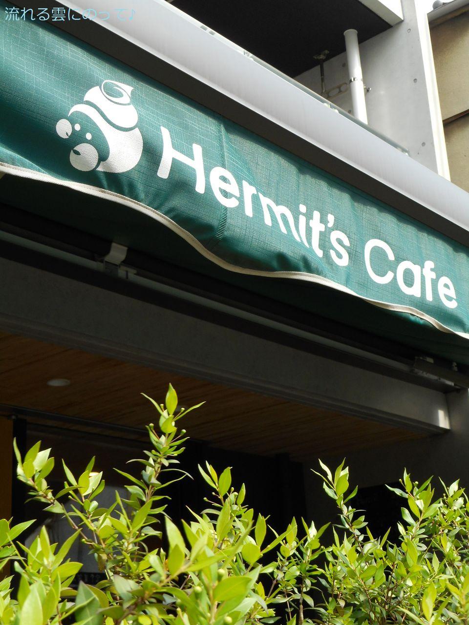 ハーミッツ カフェ
