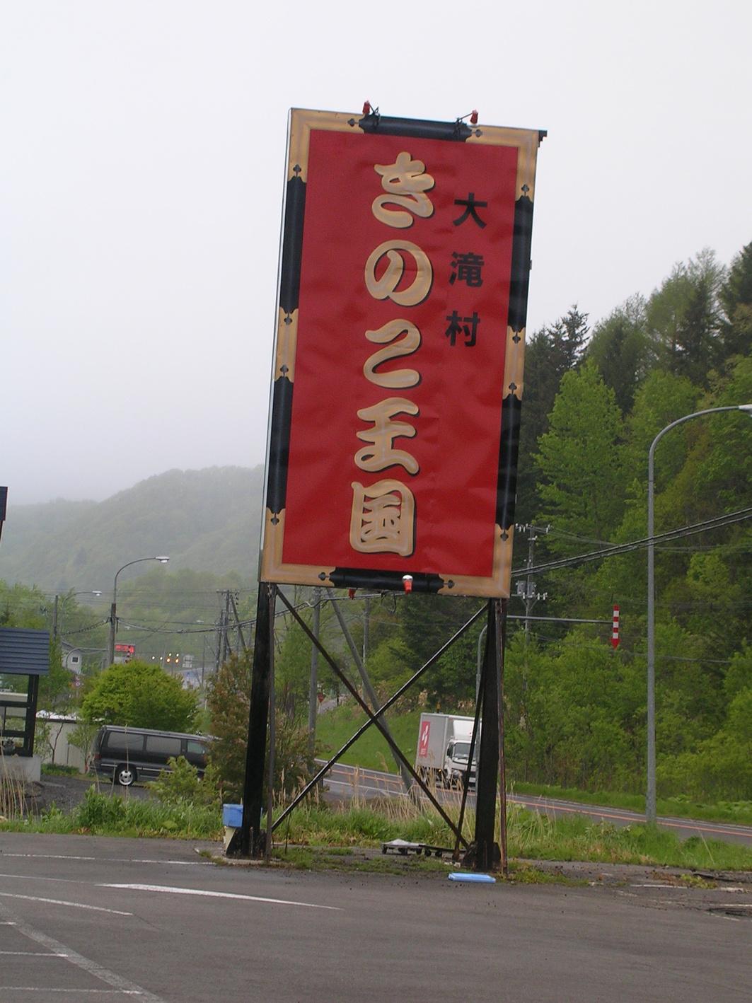 きのこ王国 北湯沢店