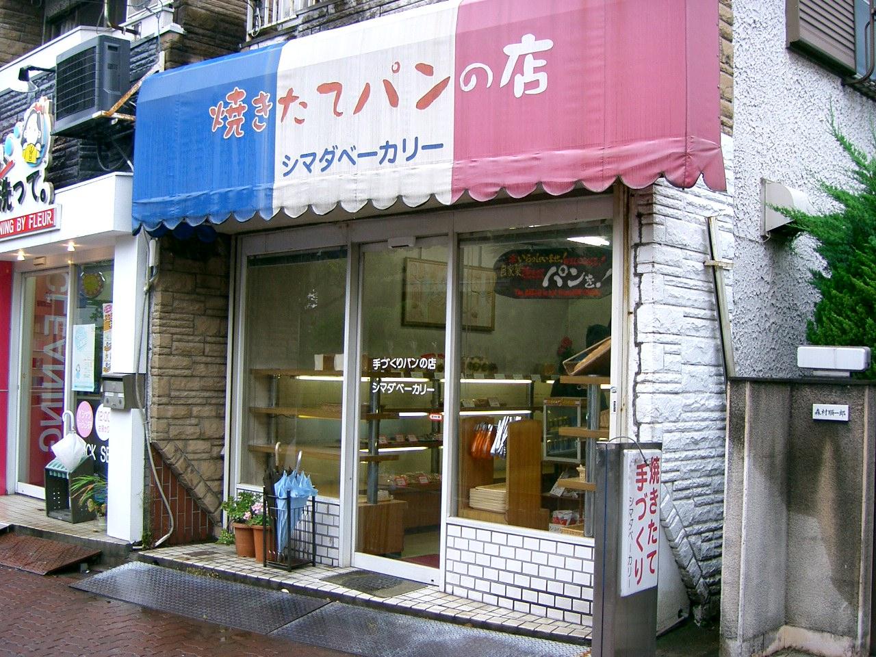 島田ベーカリー