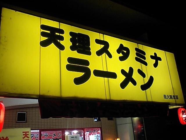 天理スタミナラーメン 藤井寺店