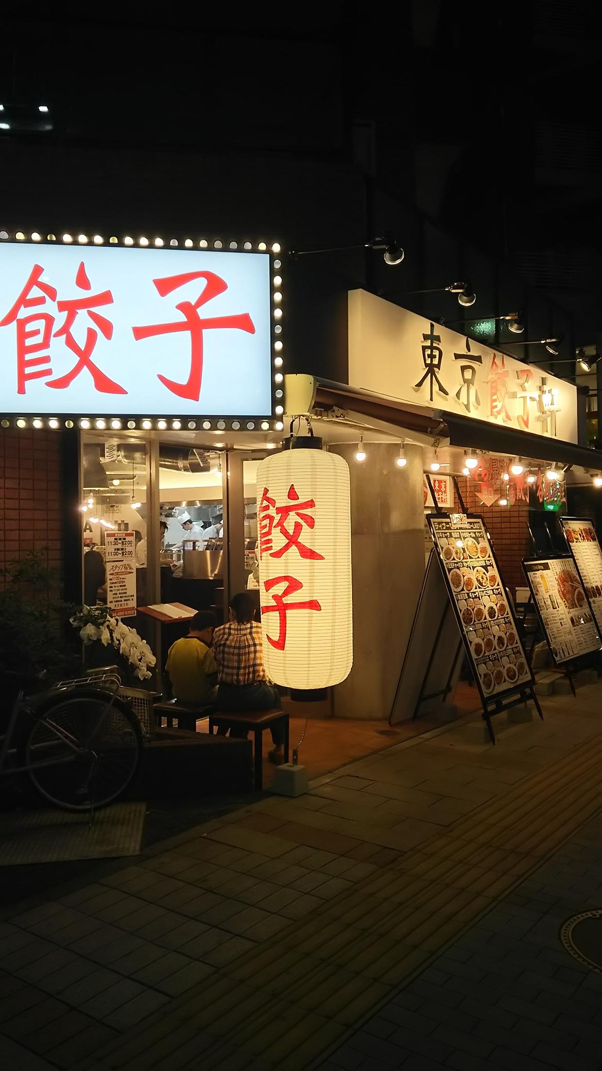 東京餃子軒 溝の口店