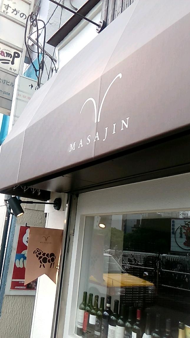 MASAJIN