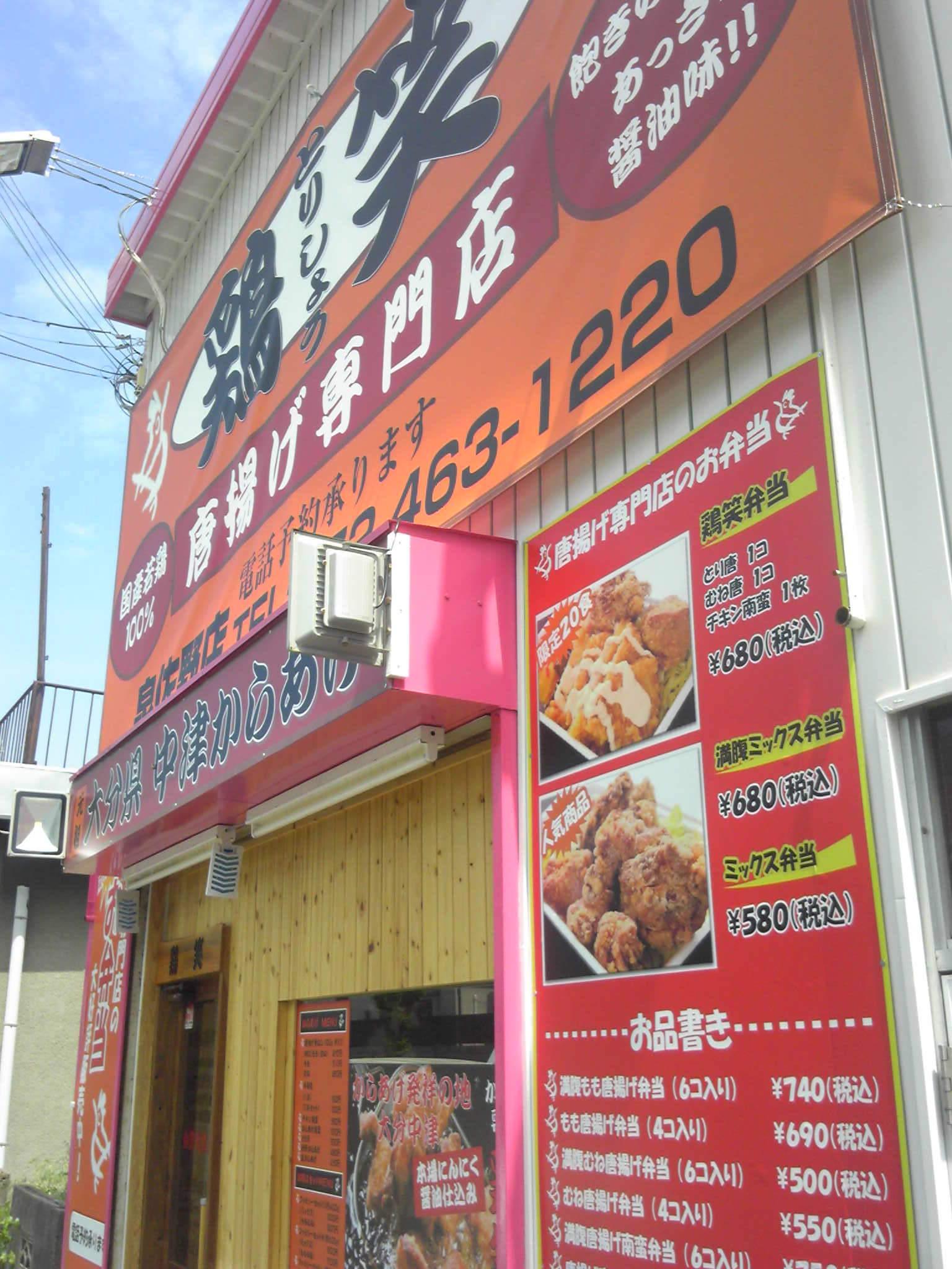 鶏笑 泉佐野店
