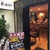たこ焼きバル GINPEI - メイン写真: