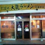 大龍ラーメン - 「店の外観」西鉄花畑駅の1Fに有ります