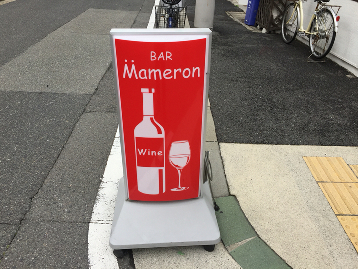Mameron