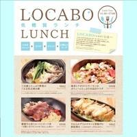 低糖質 LOCABO(ロカボ)LUNCH(期間限定)