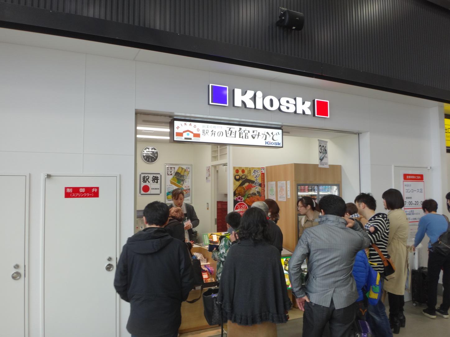 キヨスク キヨスク新函館北斗コンコース店