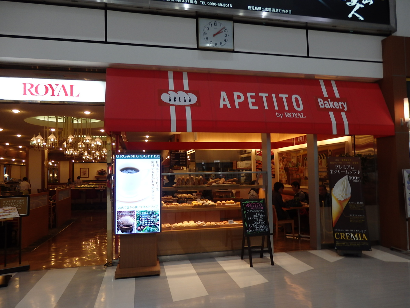 ロイヤルコーヒー 鹿児島空港店
