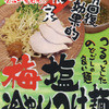 らーめん夢屋台 - 料理写真:梅塩冷やしつけ麺