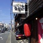 吟醸らーめん 久保田 本店 - 1つ目の信号を右に曲がると地下鉄の五条駅となります。 歩いて7分前後でしょうか。