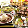 全席個室居酒屋 若の台所~こだわり野菜~ - 料理写真:料理写真