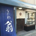 Naniwaokina -