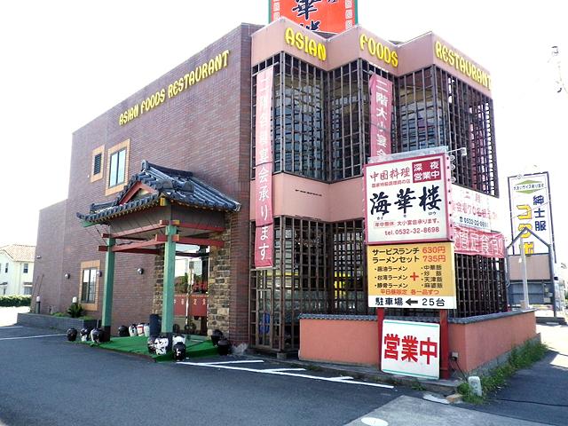 中国料理 海華楼