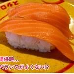スシロー - 料理写真:提供時のサーモン(2016.05)