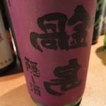 51681431 - 【16年5月】「裏鍋島」(佐賀・富久千代酒造)