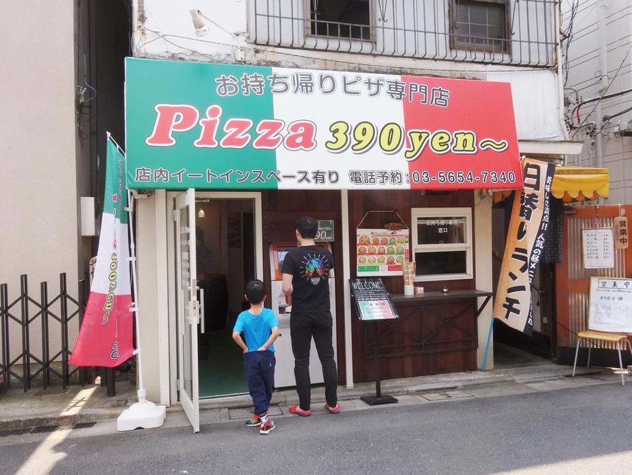 ALOHA Pizza 390yen〜 立石店