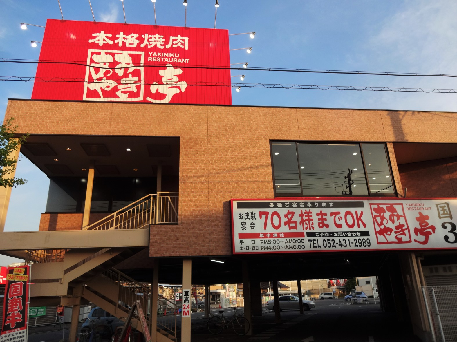 あみやき亭 千音寺店