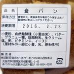 51687187 - 食パン≪1/2≫(原材料表示)