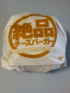 ロッテリア 徳島クレメントプラザ店