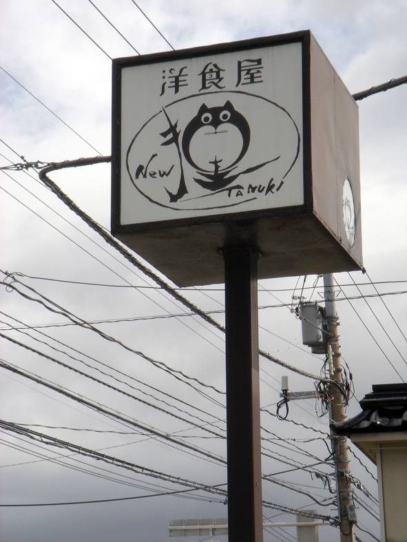 洋食屋 New 狸 name=