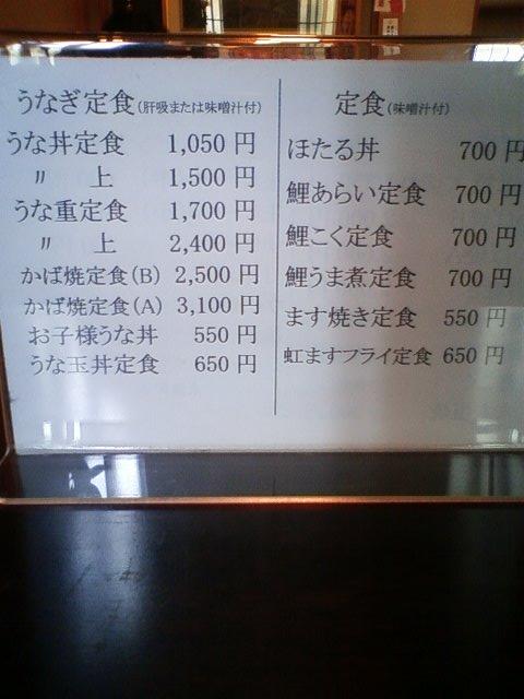 小坂鯉店 辰野店