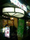 八起 横浜店