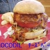 クロコダイル・ダイナー - 料理写真: