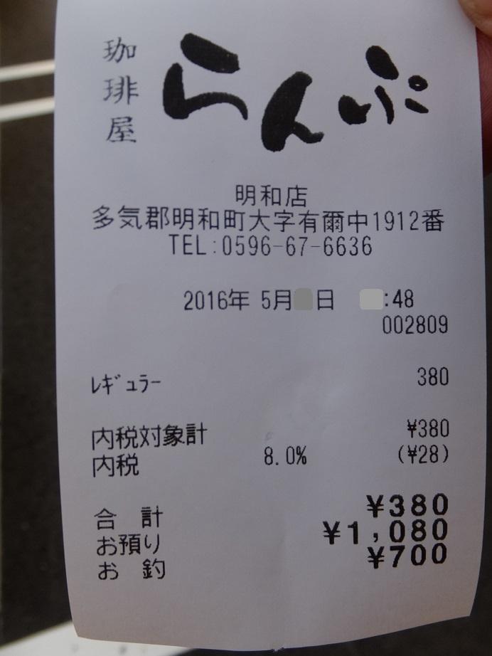 珈琲屋らんぷ 明和店