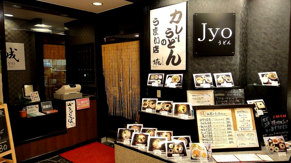 城 -Jyo-