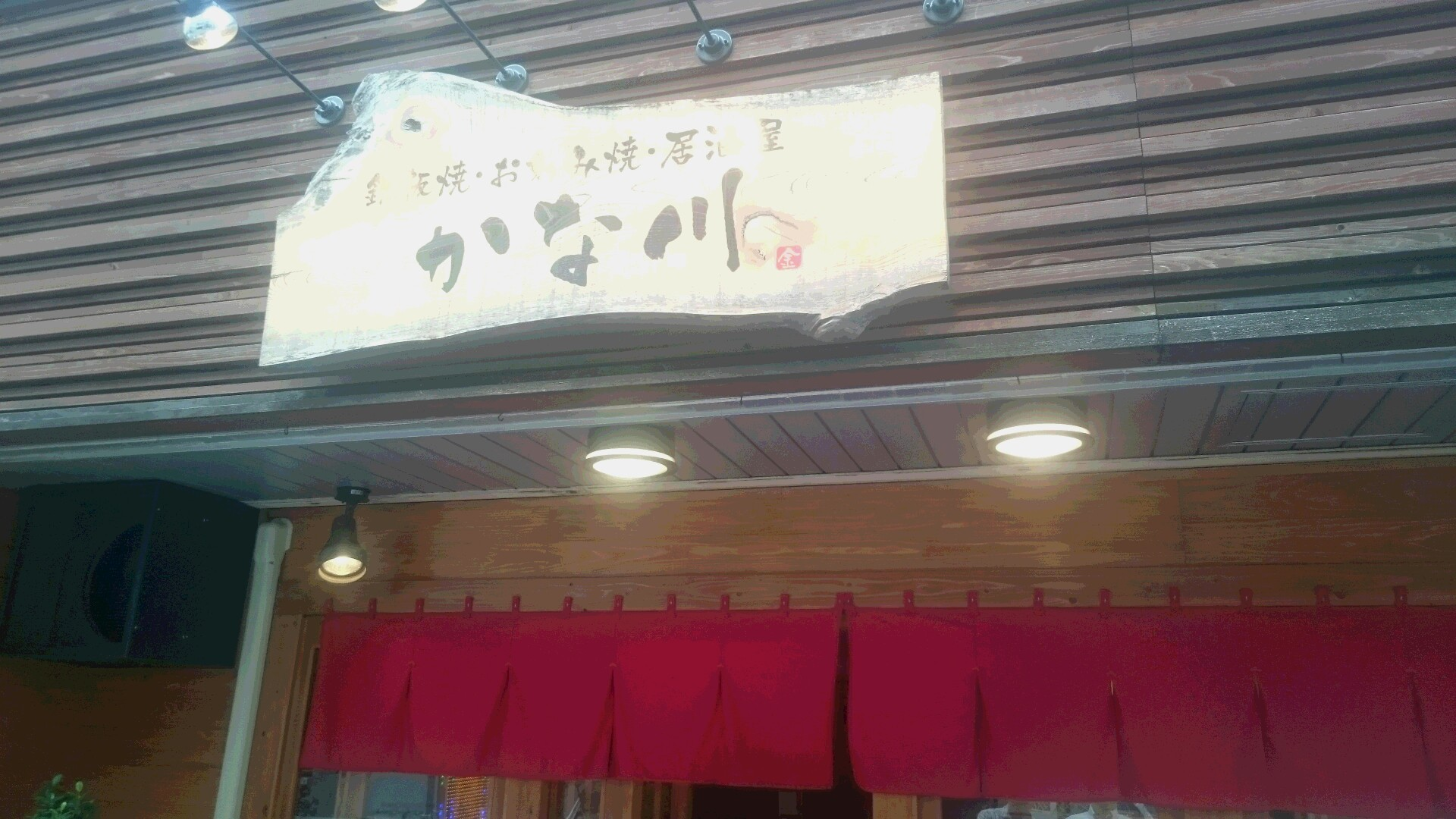 かな川 博多駅前店