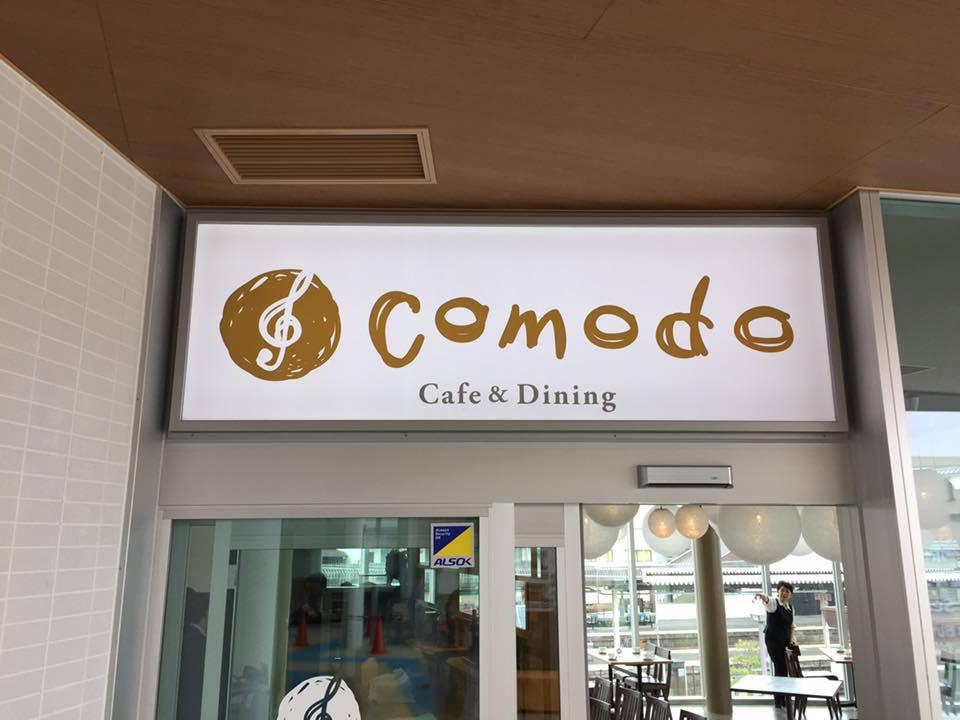 コモド カフェ&ダイニング
