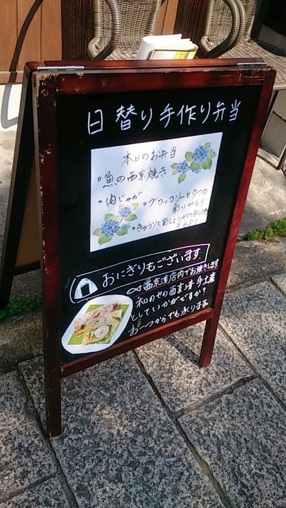 京都 和のせ