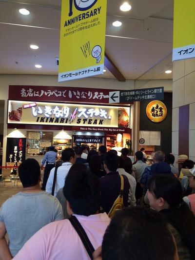 いきなりステーキ イオンモールナゴヤドーム前店