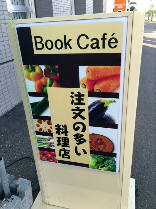 ブックカフェ 注文の多い料理店