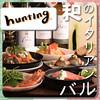 hunting - その他写真: