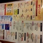 なじみ野 - メニュー写真: