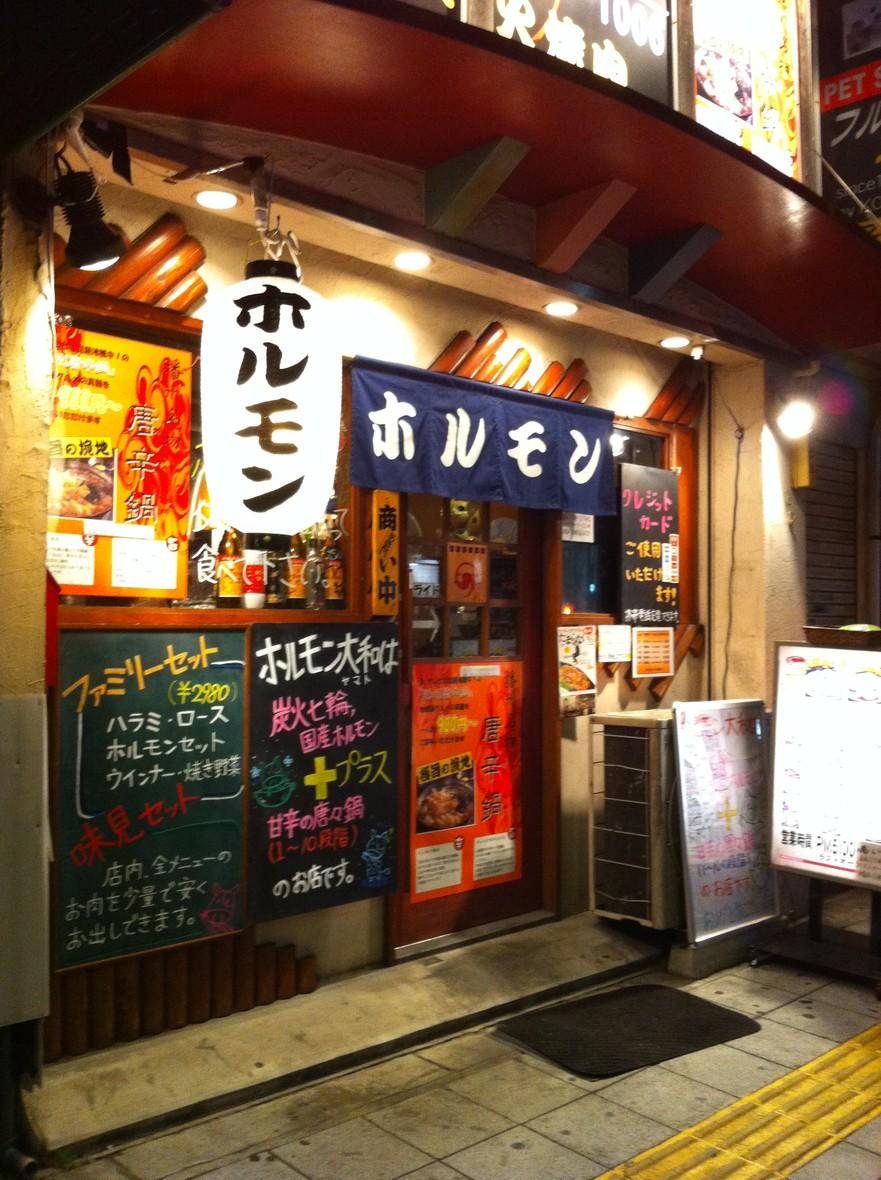 ホルモン大和 寺田町店