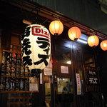串焼き処ディズ - 白い大きい提灯が目印。