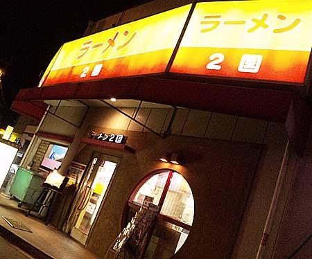 ラーメン2国 明石店