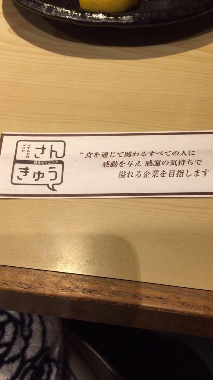 美食ダイニング さんきゅう 藤が丘店