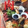 NICK STOCK - 料理写真:おいしい肉の店〔表紙〕で取り上げていただきました!