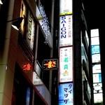 サイゴン・レストラン - ちょっと怪しげな雰囲気も漂う雑居ビル