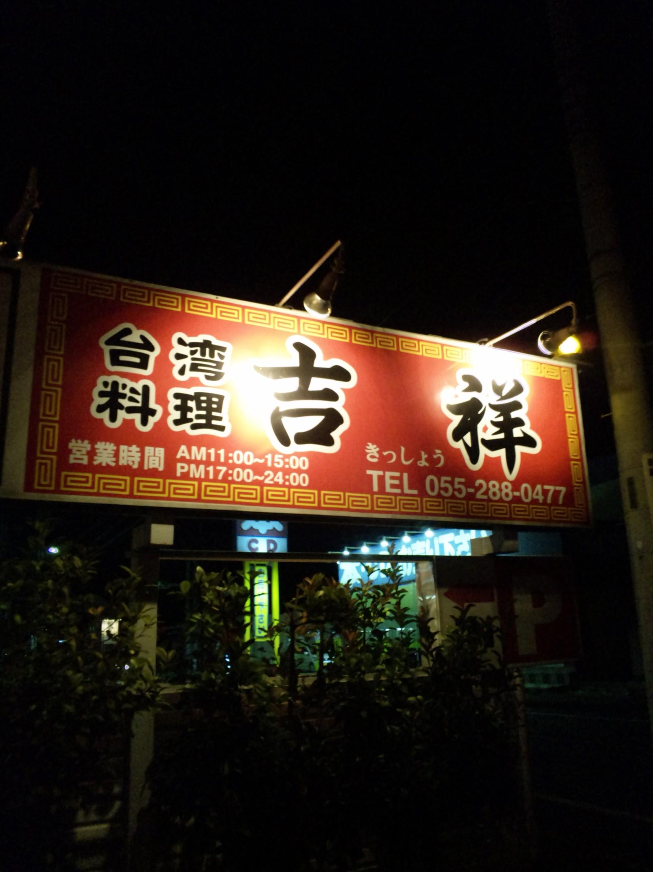 台湾料理 吉祥 下石田店